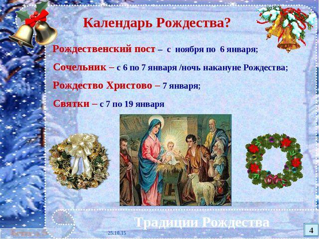 * Традиции Рождества Календарь Рождества? Рождественский пост – с ноября по 6...