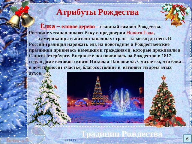 * Традиции Рождества Атрибуты Рождества Ёлка – еловое дерево – главный символ...