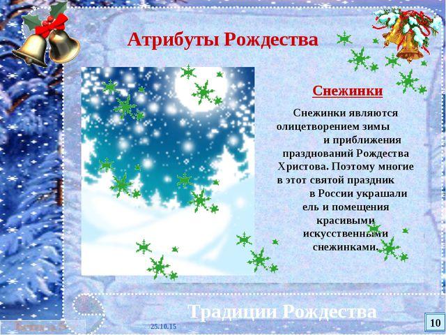 * Традиции Рождества Атрибуты Рождества Снежинки Снежинки являются олицетворе...