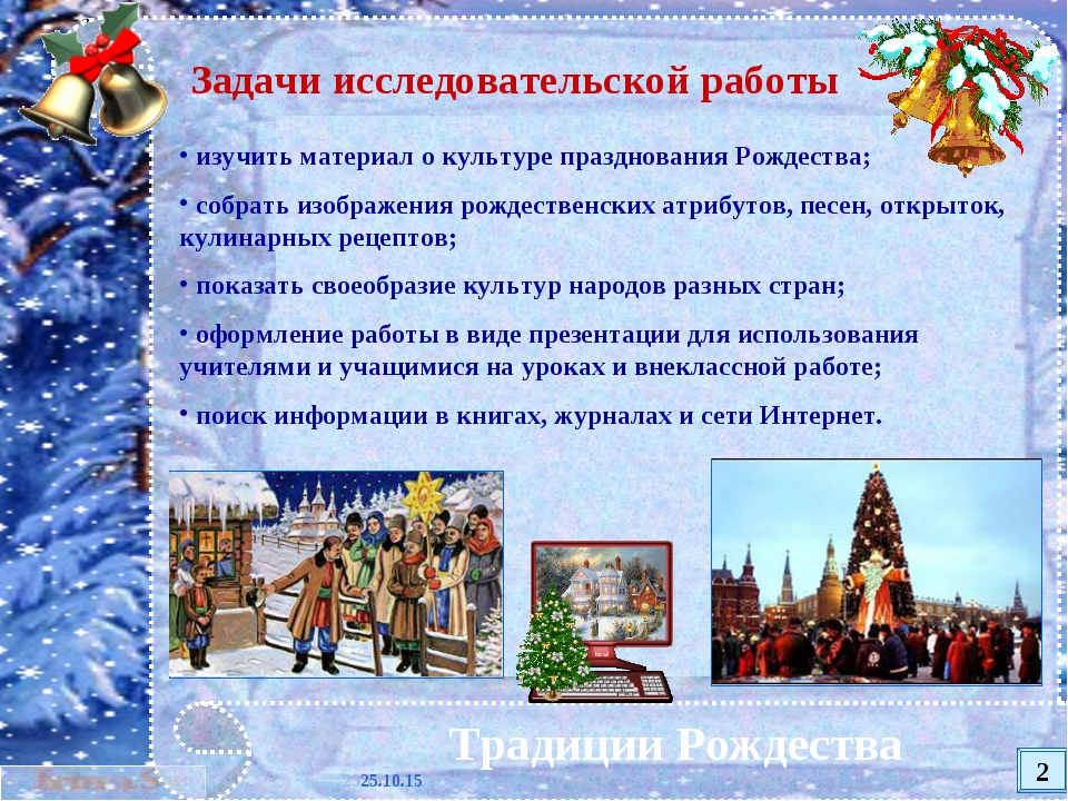 * Традиции Рождества Задачи исследовательской работы изучить материал о культ...