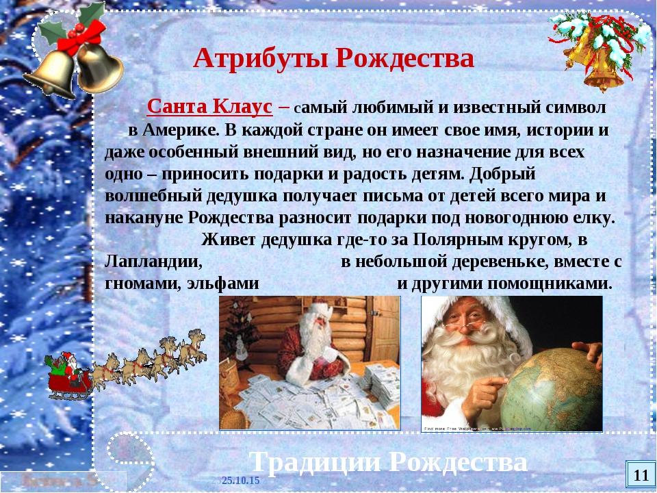 * Традиции Рождества Атрибуты Рождества Санта Клаус – самый любимый и известн...