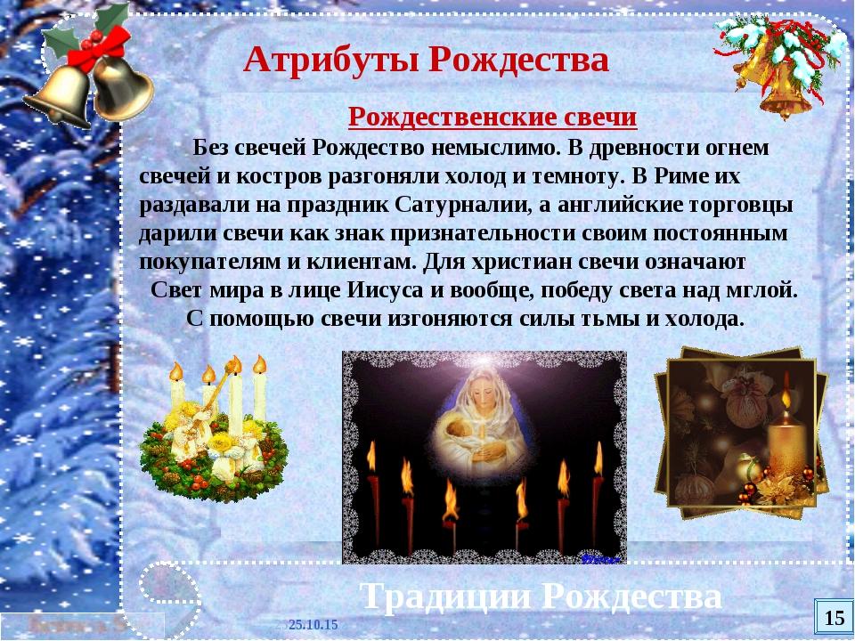 * Традиции Рождества Рождественские свечи Без свечей Рождество немыслимо. В д...