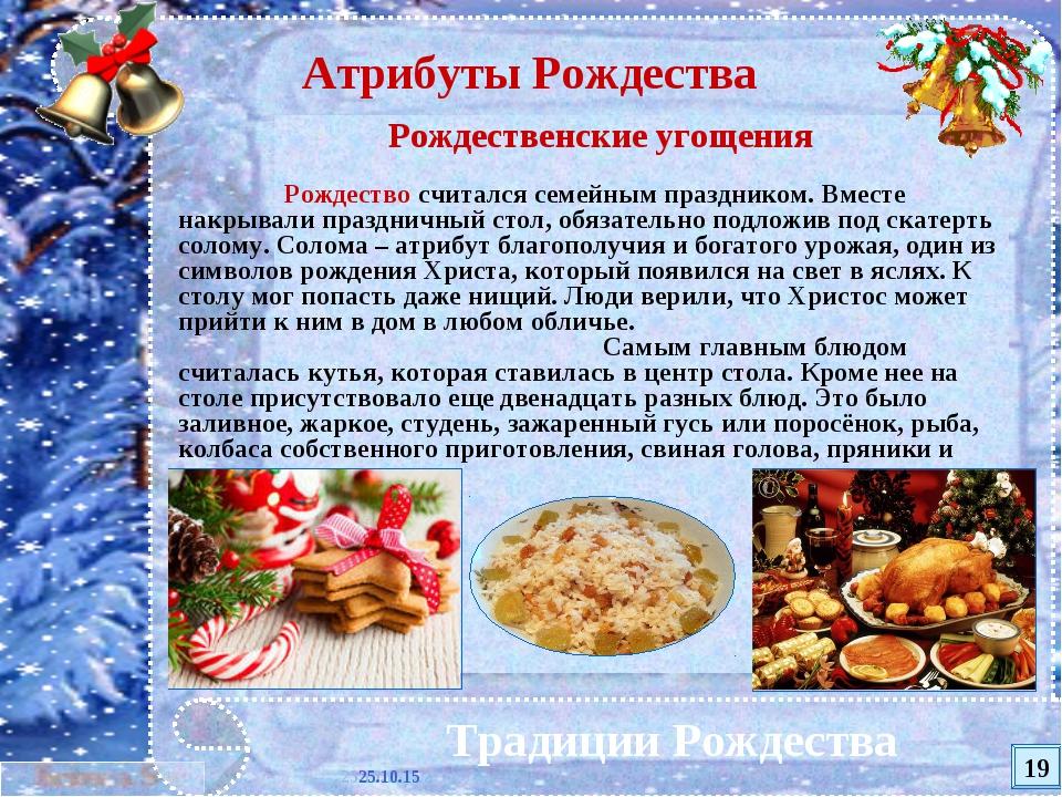 * Традиции Рождества Рождественские угощения Рождество считался семейным пра...