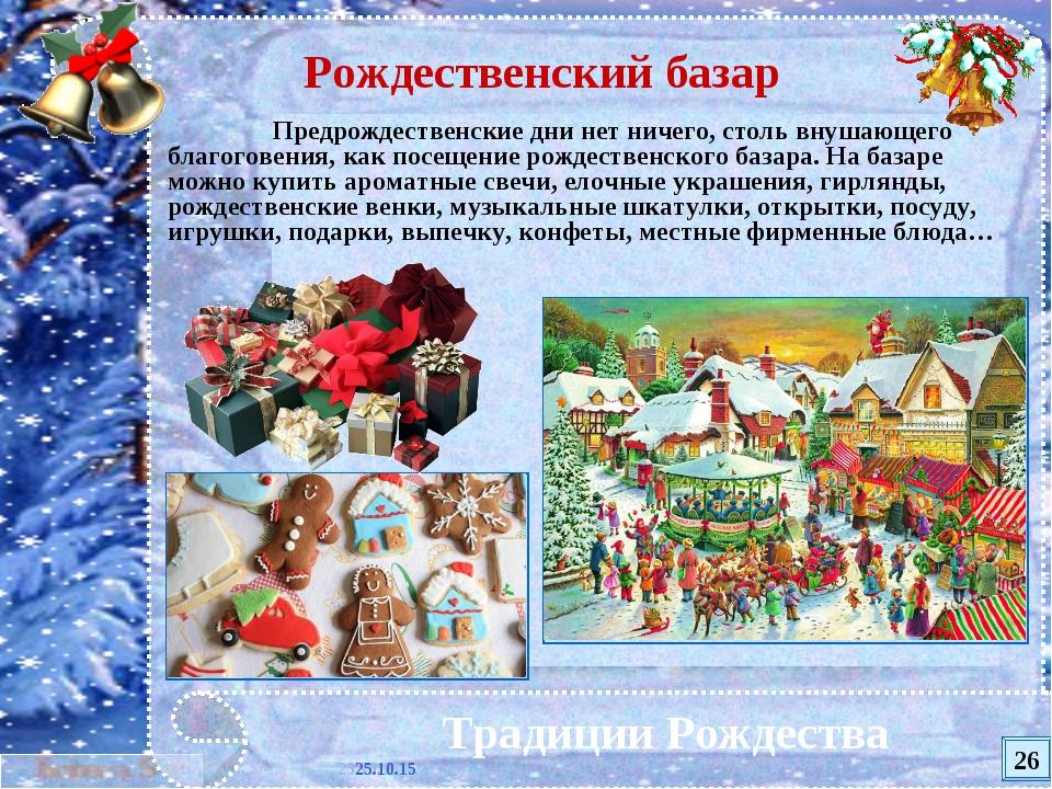 * Традиции Рождества Рождественский базар Предрождественские дни нет ничего,...