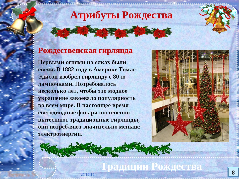 * Традиции Рождества Атрибуты Рождества Рождественская гирлянда Первыми огням...