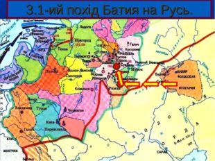 3.1-ий похід Батия на Русь.