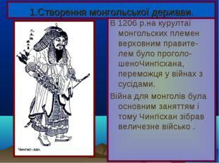 В 1206 р.на курултаї монгольских племен верховним правите-лем було проголо-ше