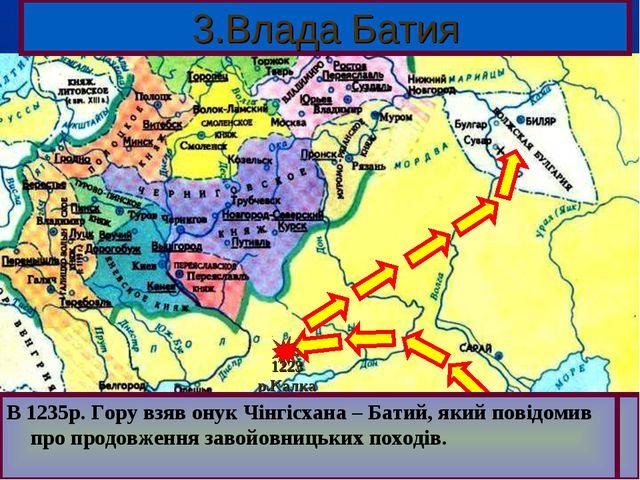 Розбив ворога монголи неочікувано повернули на Північний – Схід. 3.Влада Бати...
