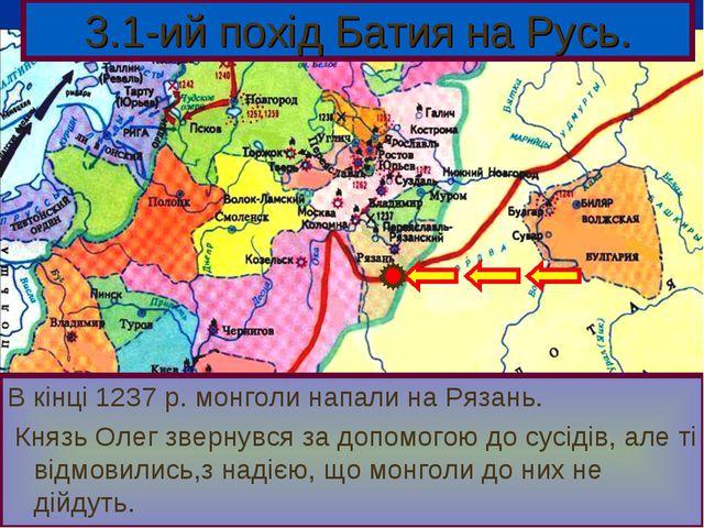 В кінці 1237 р. монголи напали на Рязань. Князь Олег звернувся за допомогою д...