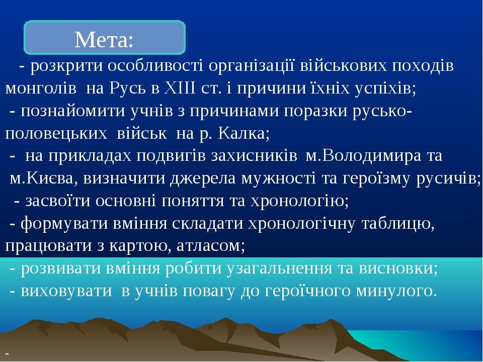 Мета: - розкрити особливості організації військових походів монголів на Русь...