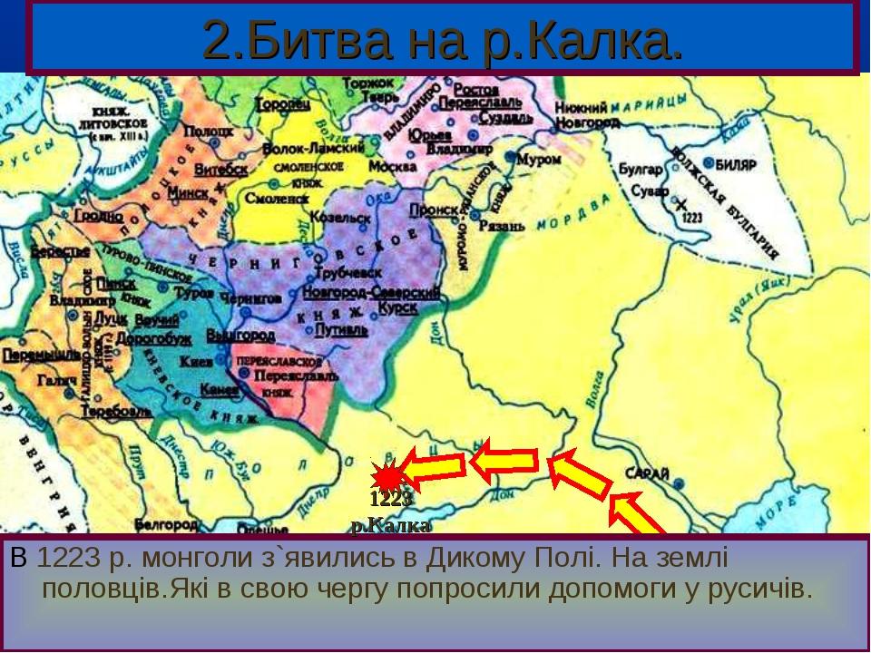 В 1223 р. монголи з`явились в Дикому Полі. На землі половців.Які в свою чергу...