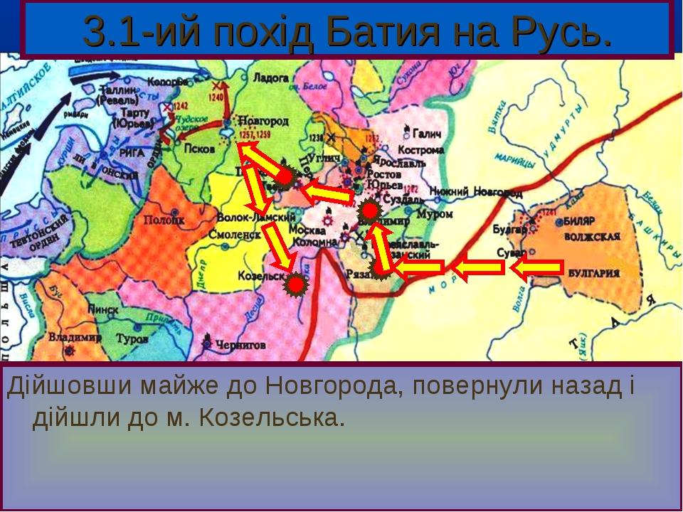 3.1-ий похід Батия на Русь. Дійшовши майже до Новгорода, повернули назад і ді...