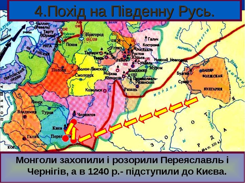 4.Похід на Південну Русь. В 1239 р. Батий зібрав величезне військо, рушив на...