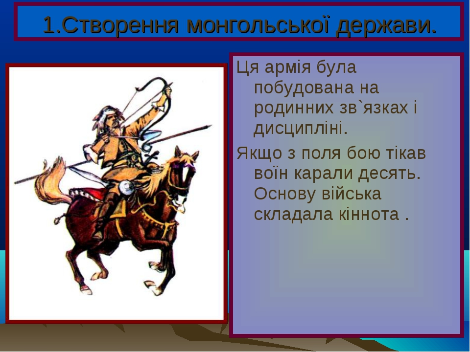 Ця армія була побудована на родинних зв`язках і дисципліні. Якщо з поля бою т...