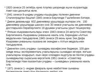 * 1920 сенеси 25 октябрь куню Алупка шеэринде ишчи къорантада Амет-хан дюнья