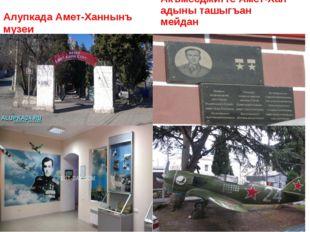 Къырымда Амет-Ханнынъ адынен багълы ерлер Алупкада Амет-Ханнынъ музеи Акъмесд