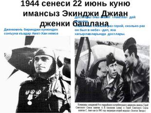 1944 сенеси 22 июнь куню имансыз Экинджи Джиан дженки башлана Дженкнинъ бирин