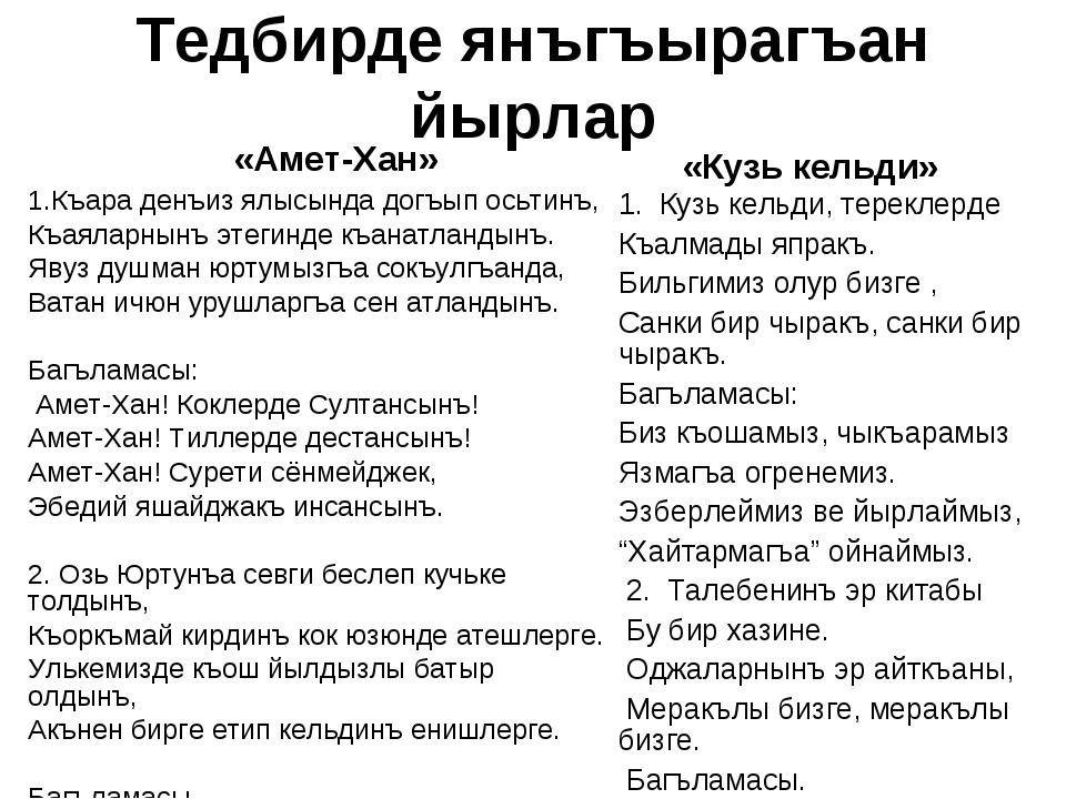 Тедбирде янъгъырагъан йырлар «Амет-Хан» 1.Къара денъиз ялысында догъып осьтин...