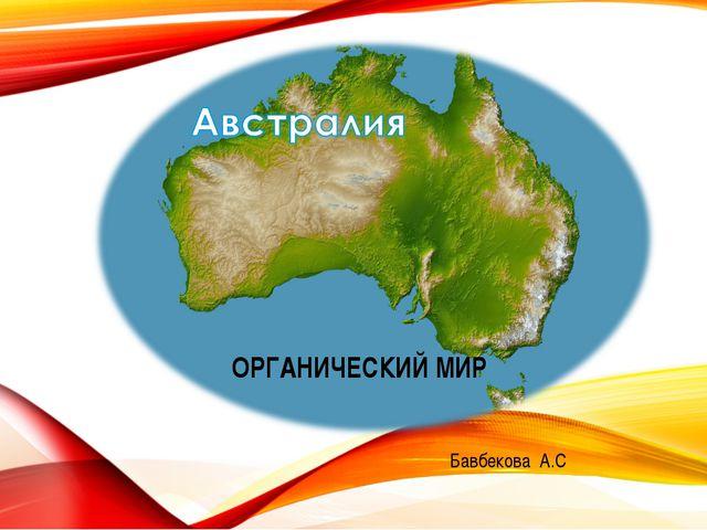 Бавбекова А.С ОРГАНИЧЕСКИЙ МИР