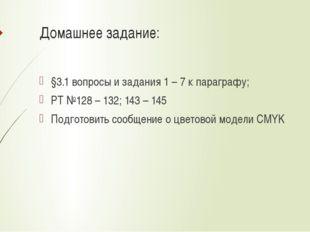 Домашнее задание: §3.1 вопросы и задания 1 – 7 к параграфу; РТ №128 – 132; 14