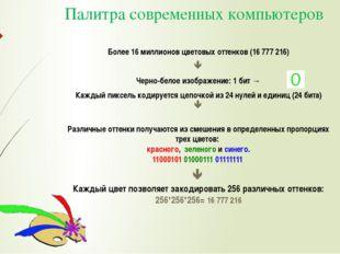 Палитра современных компьютеров Более 16 миллионов цветовых оттенков (16 777