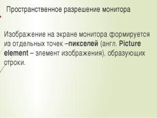 Изображение на экране монитора формируется из отдельных точек –пикселей (англ