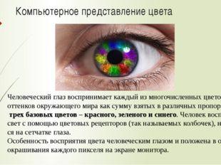 Компьютерное представление цвета Человеческий глаз воспринимает каждый из мно