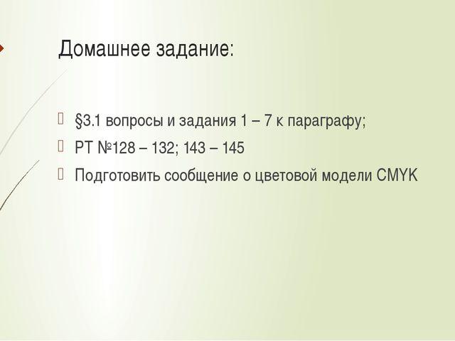 Домашнее задание: §3.1 вопросы и задания 1 – 7 к параграфу; РТ №128 – 132; 14...