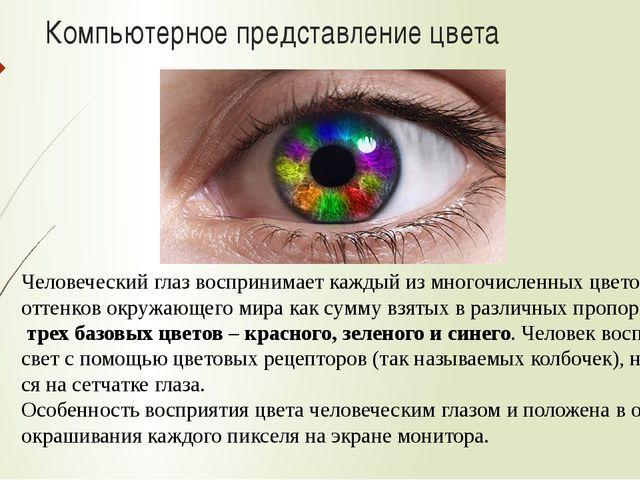 Компьютерное представление цвета Человеческий глаз воспринимает каждый из мно...