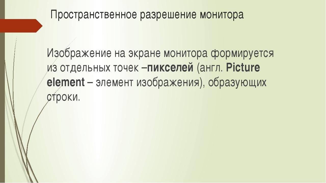 Изображение на экране монитора формируется из отдельных точек –пикселей (англ...