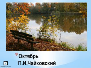 Октябрь П.И.Чайковский 1