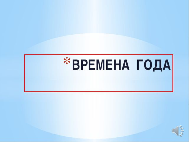ВРЕМЕНА ГОДА 1