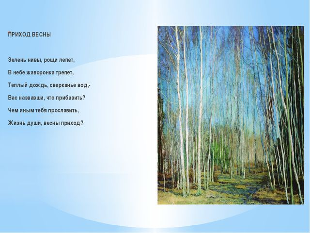 ПРИХОД ВЕСНЫ Зелень нивы, рощи лепет, В небе жаворонка трепет, Теплый дождь,...