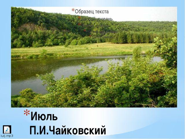 Июль П.И.Чайковский 1