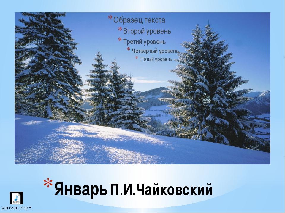 Январь П.И.Чайковский 1