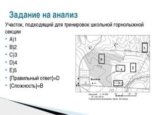 Участок, подходящий для тренировок школьной горнолыжной секции A)1 B)2 C)3 D)