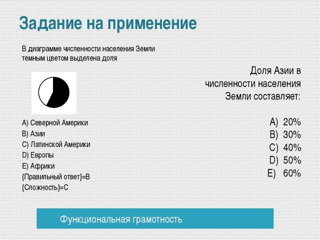 Задание на применение Функциональная грамотность В диаграмме численности насе...