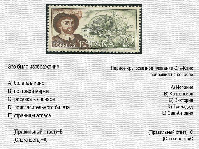 Это было изображение A) билета в кино B) почтовой марки C) рисунка в словаре...