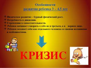Особенности развития ребенка 3 – 4,5 лет Физическое развитие – бурный физичес