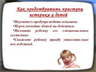 Как предотвратить приступы истерики у детей Научитесь предупреждать вспышки.