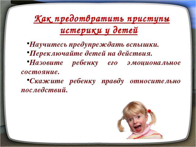 Как предотвратить приступы истерики у детей Научитесь предупреждать вспышки....