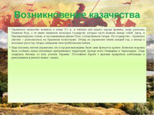 Возникновение казачества Украинское казачество возникло в конце ХV в., в тяжё