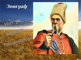 Эпиграф Нет уз святее товарищества!