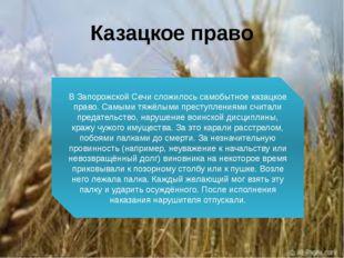 Казацкое право В Запорожской Сечи сложилось самобытное казацкое право. Самыми