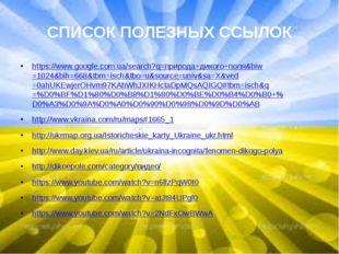 СПИСОК ПОЛЕЗНЫХ ССЫЛОК https://www.google.com.ua/search?q=природа+дикого+поля