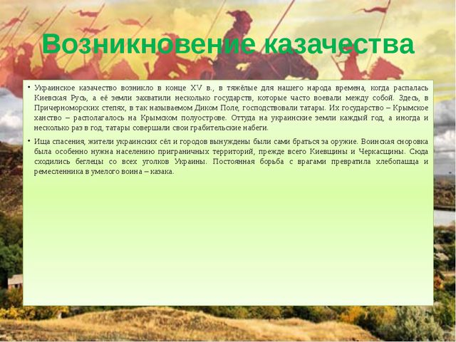 Возникновение казачества Украинское казачество возникло в конце ХV в., в тяжё...