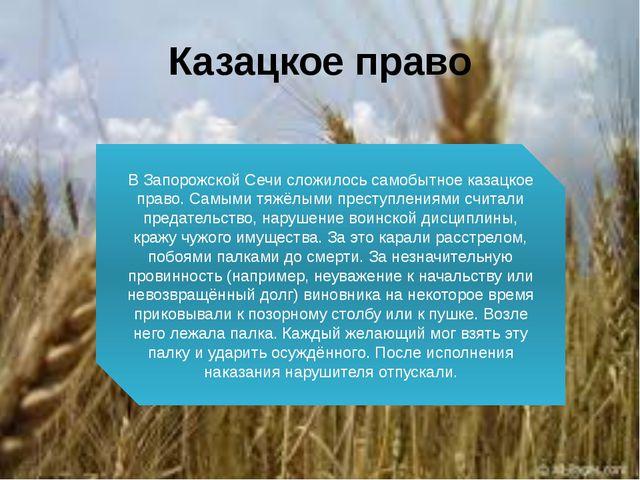 Казацкое право В Запорожской Сечи сложилось самобытное казацкое право. Самыми...