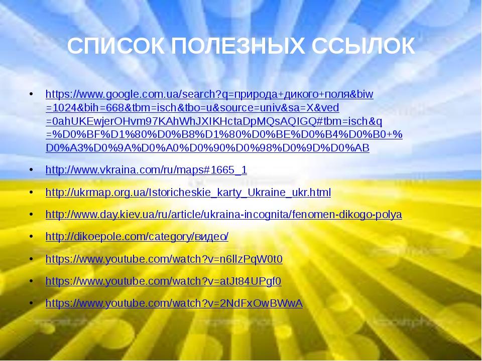 СПИСОК ПОЛЕЗНЫХ ССЫЛОК https://www.google.com.ua/search?q=природа+дикого+поля...