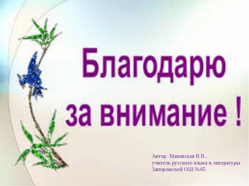 Автор: Маковская В.В., учитель русского языка и литературы Запорожской ОШ №65