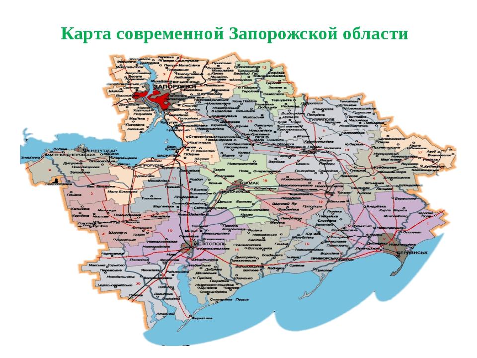 Карта современной Запорожской области